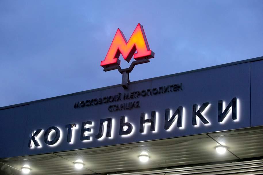 Метрополитен: Станции «Лермонтовский проспект», «Жулебино» и «Котельники» откроются 26 мая