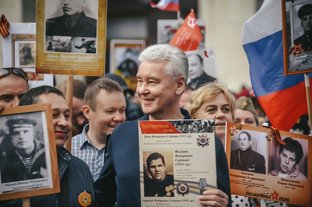 Мэр Москвы принял участие в шествии «Бессмертный полк» с портретом своего дяди Филиппа Собянина