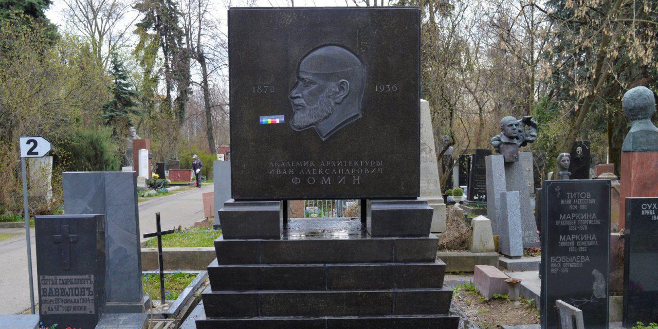 На Новодевичьем кладбище привели в порядок надгробие архитектора Ивана Фомина