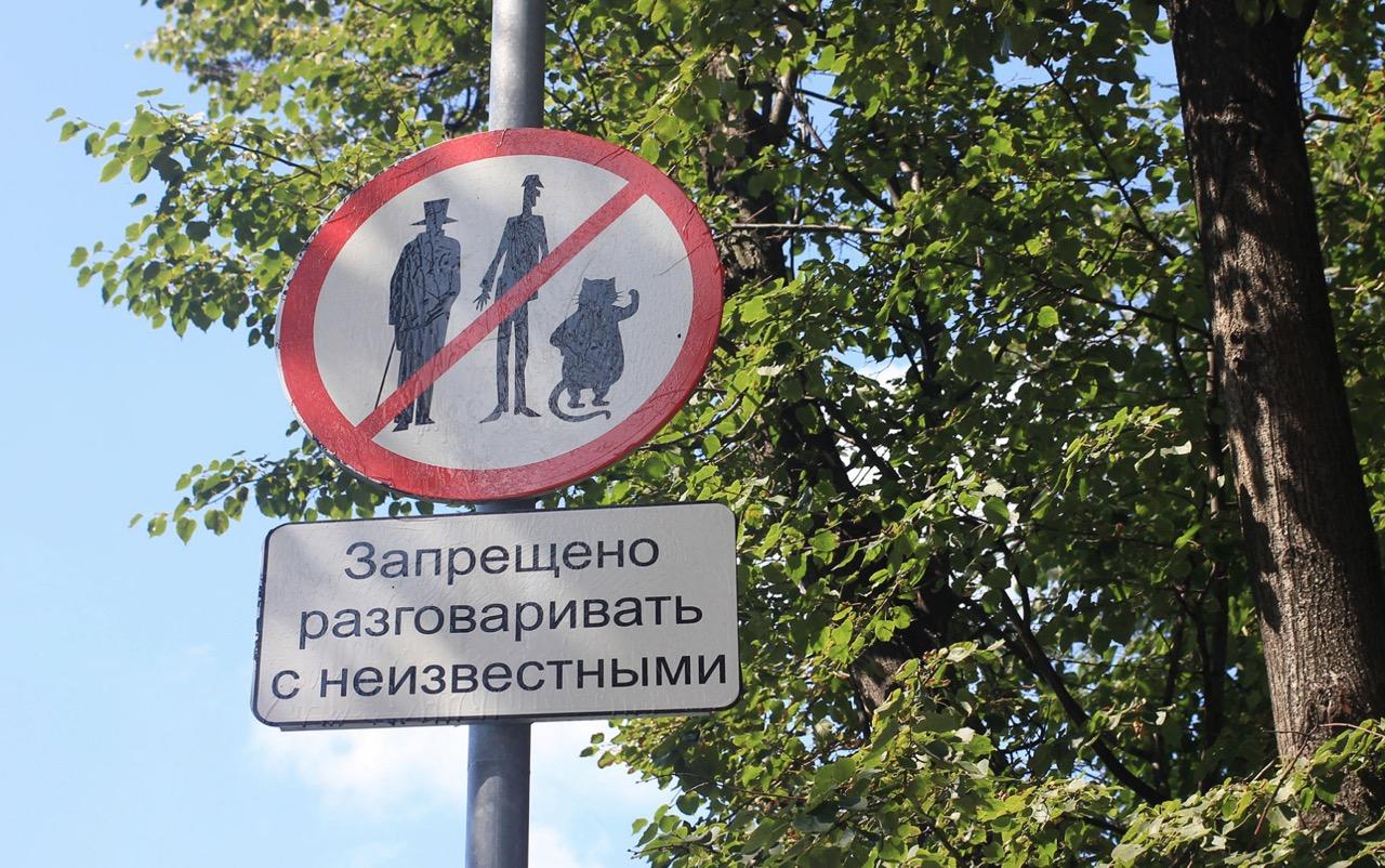 На Патриарших прудах неизвестные похитили «булгаковский» знак