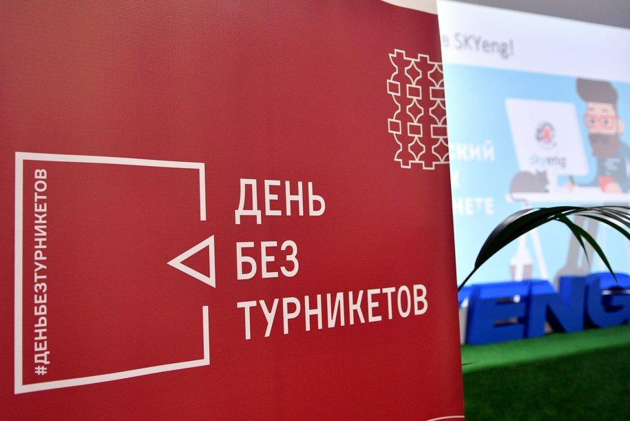 В Москве открылась регистрация на участие в акции «День без турникетов»