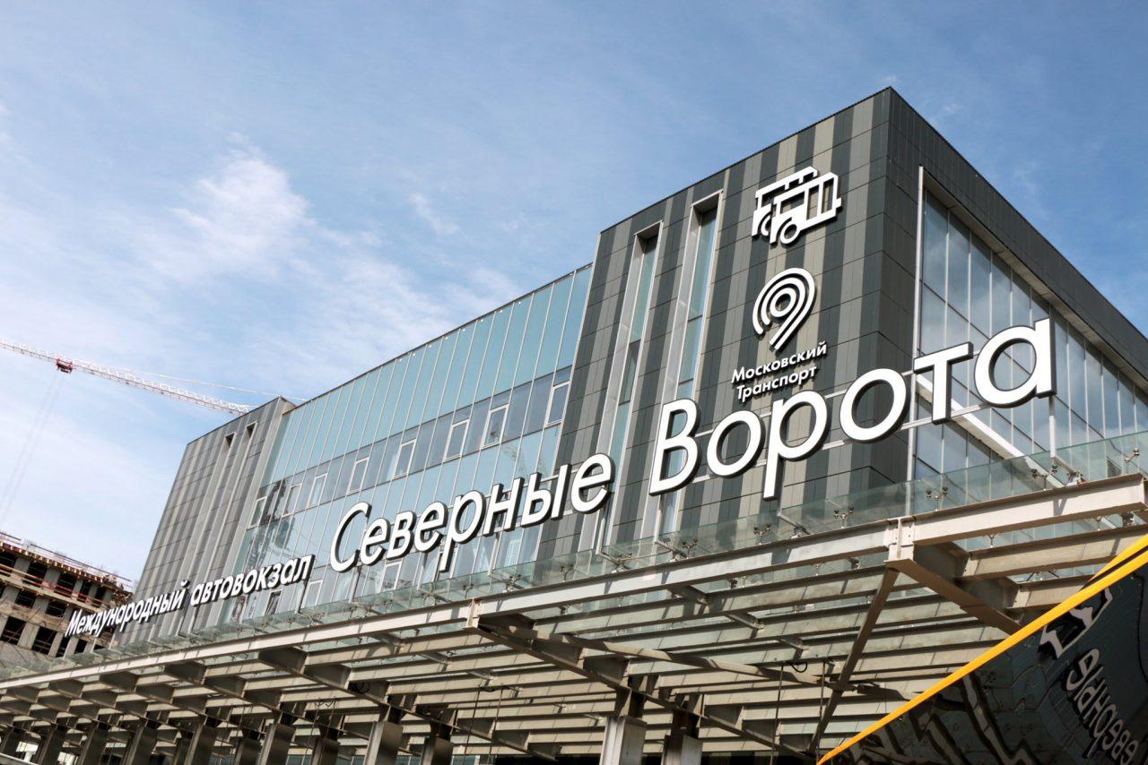 Пассажиропоток автовокзала «Северные Ворота» к 2023 году составит около 4 тысяч ежедневно