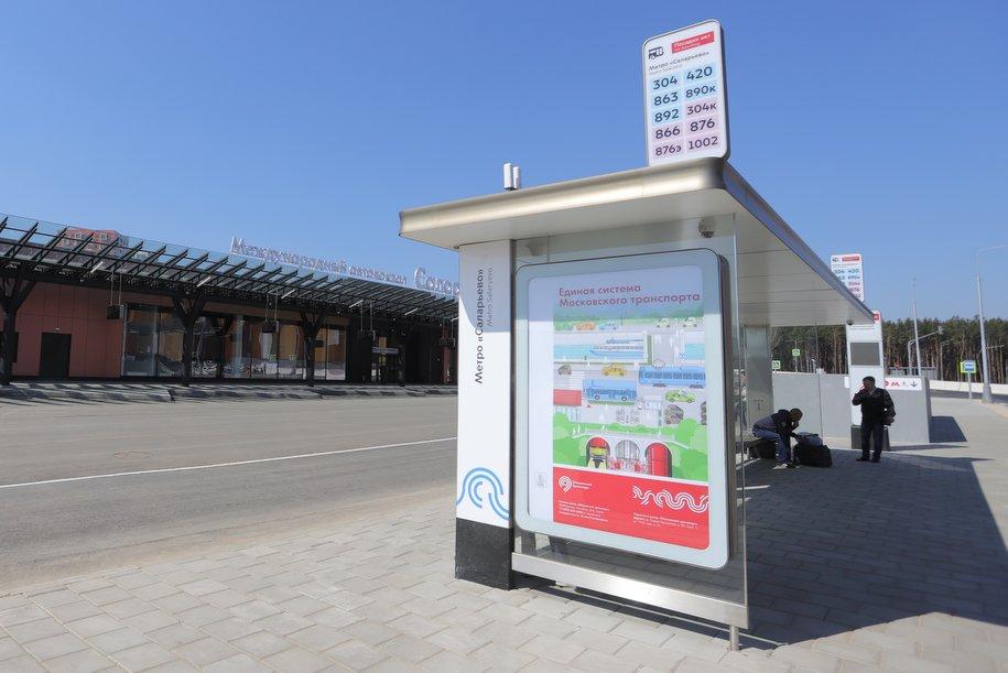Места остановок у станции метро «Саларьево» изменятся с 8 июня