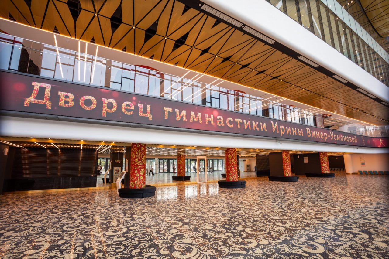 Дворец гимнастики Ирины Винер-Усмановой
