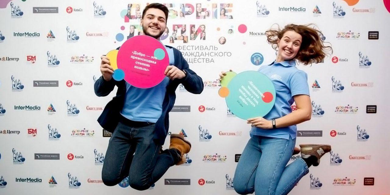 В Парке Горького пройдет фестиваль гражданского общества «Добрые люди»