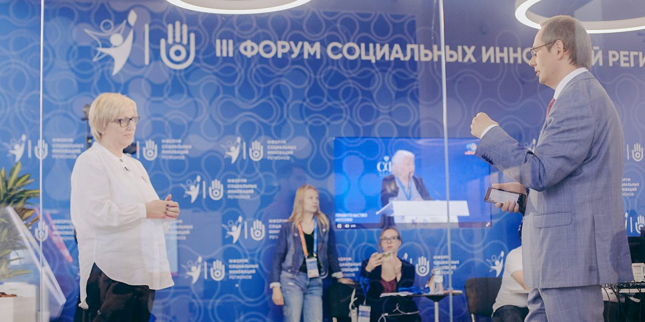 В Форуме социальных инноваций регионов приняли участие более 35 тысяч человек