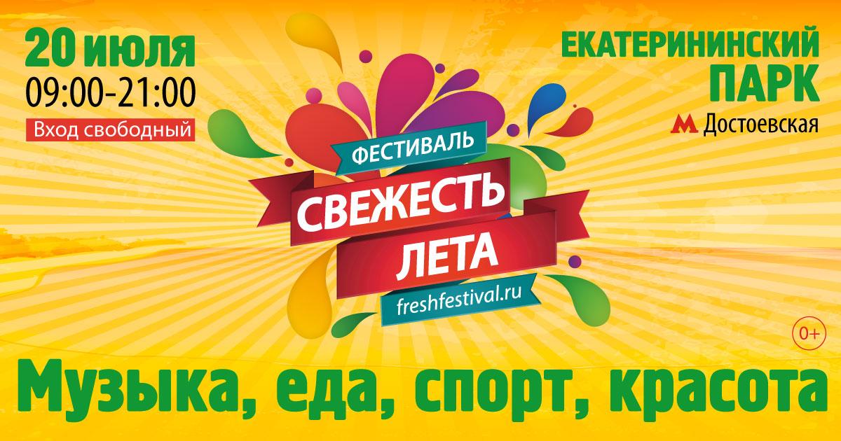 Фестиваль «Свежесть лета» пройдёт в столице 20 июля