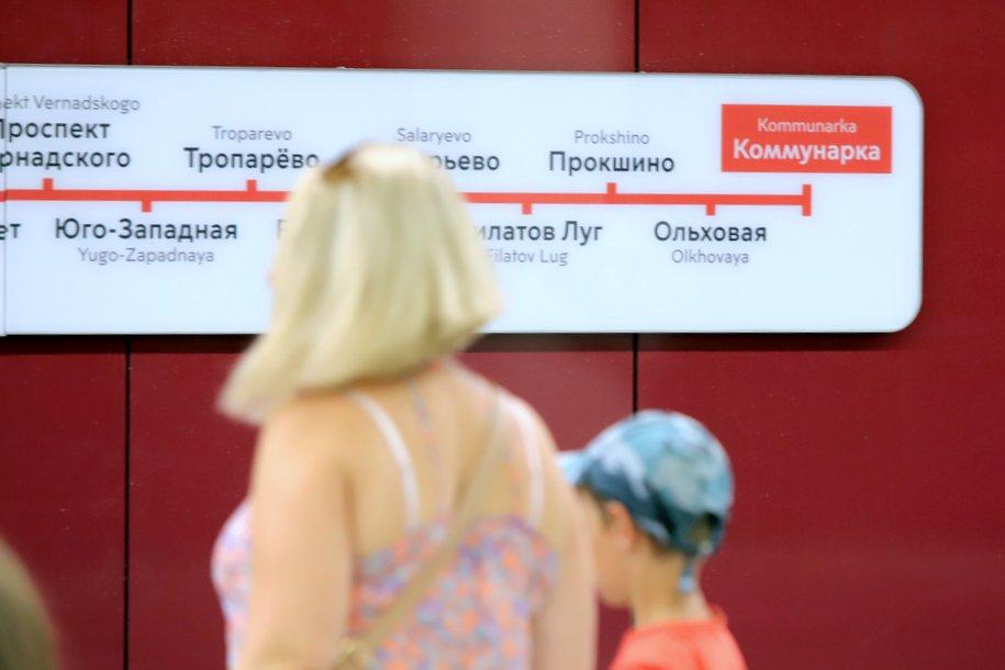 Участок «красной» ветки метро от «Университета» до «Коммунарки» закрыли до 21 июля