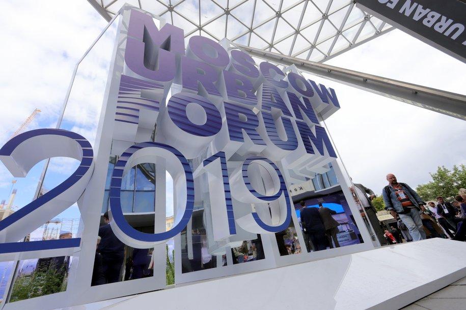 В первый день работы Московский урбанфорум посетили почти 8 тысяч человек