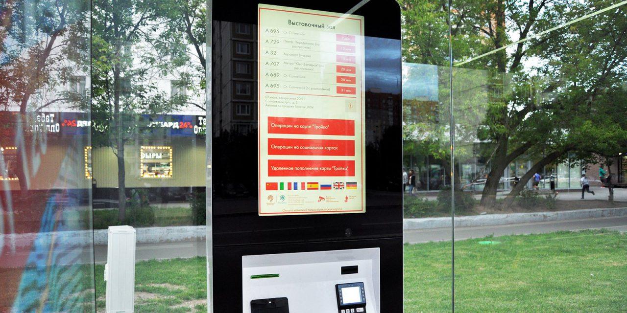 В Москве появились новые автоматы по продаже билетов