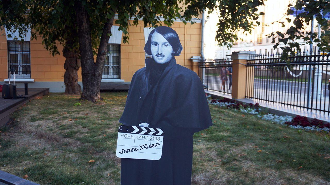«Ночь кино» в московских музеях