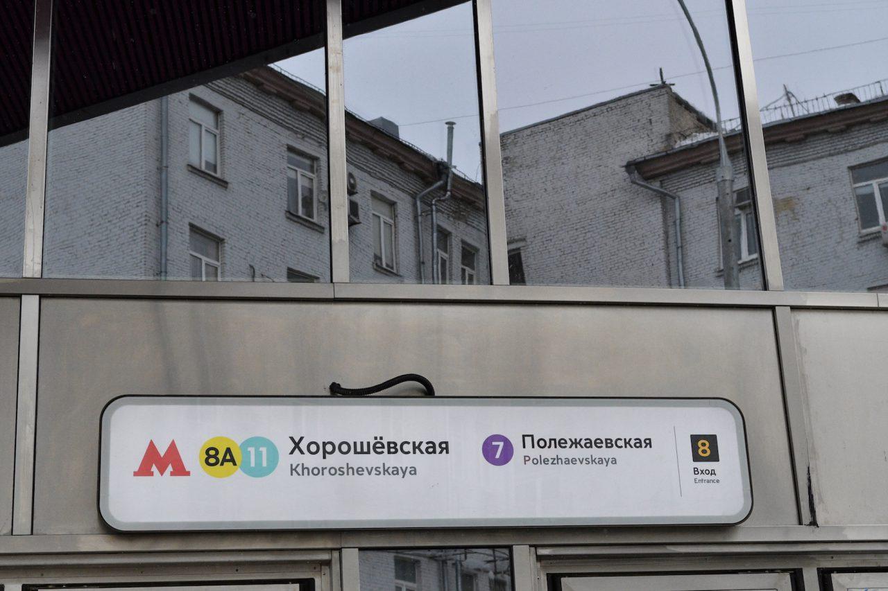 На станциях БКЛ метро организуют 32 пересадки на другие виды транспорта