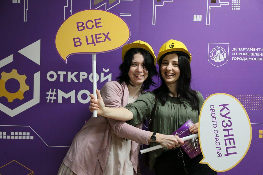 Третий этап проекта «Открой#Моспром» собрал более двух тысяч человек
