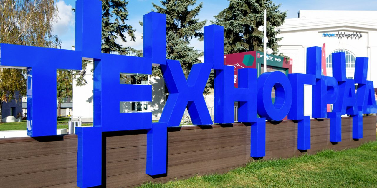 Первый день рождения «Технограда» отметят на ВДНХ 22 сентября