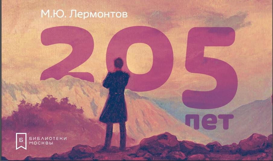 В Москве отметят День рождения Михаила Лермонтова