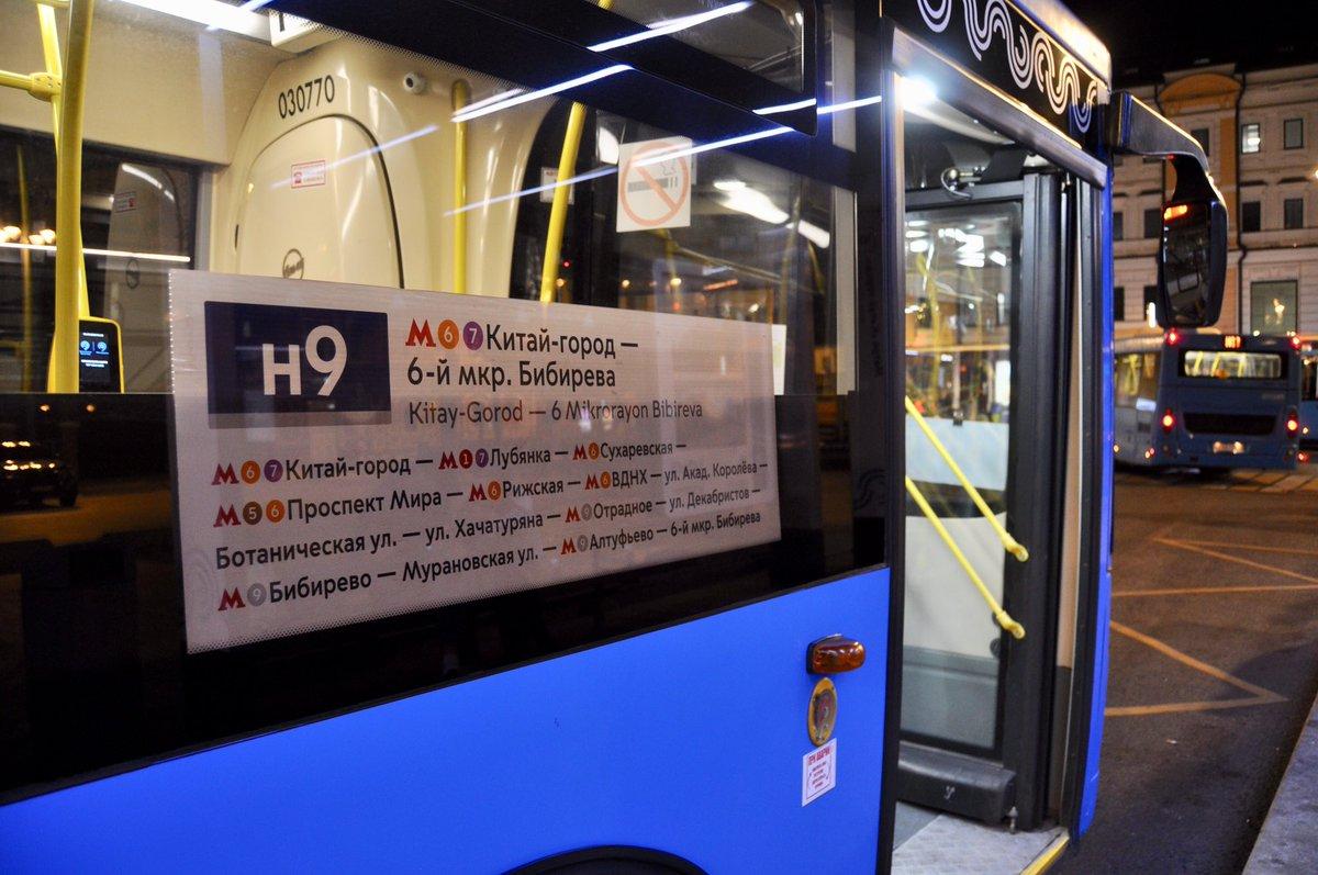 В столице работают 13 ночных маршрутов автобусов и трамваев — Собянин