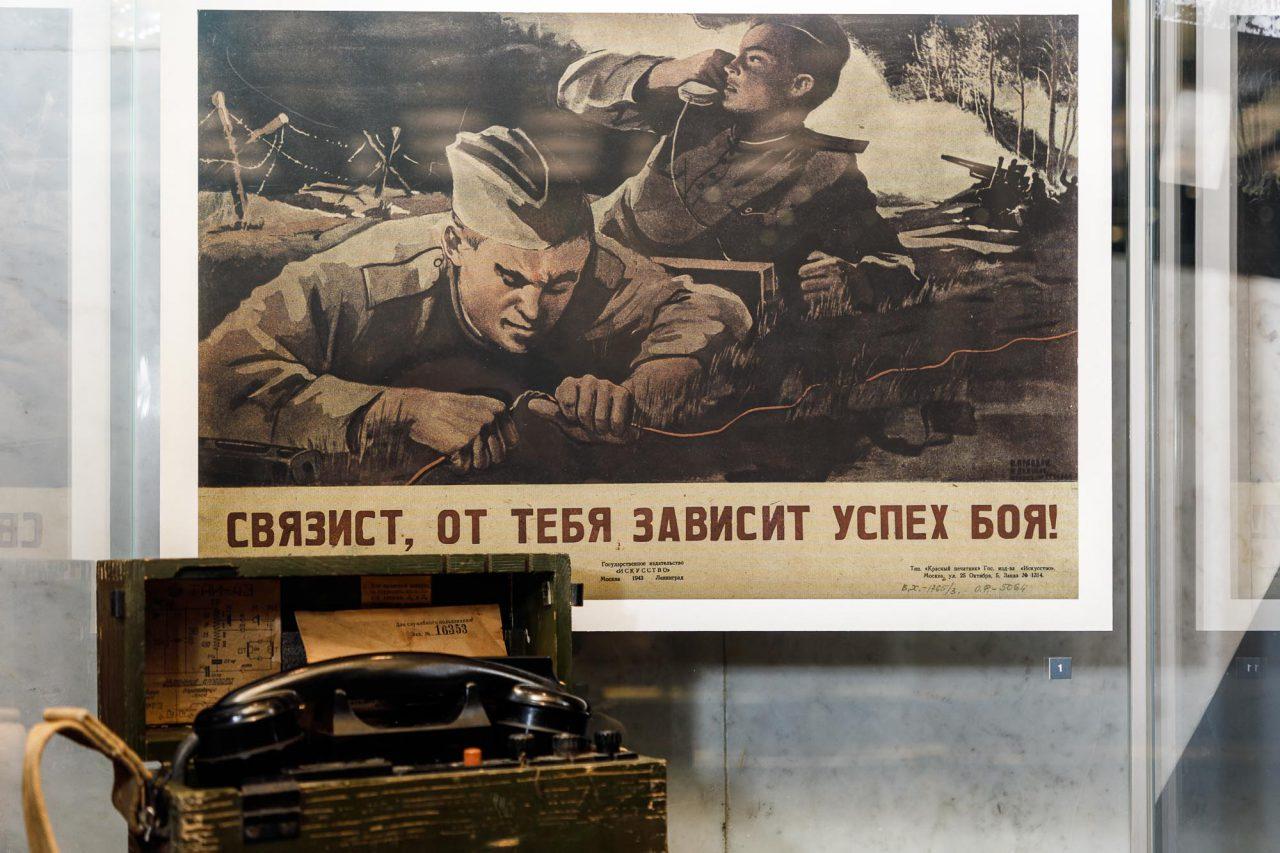 В Музее Победы открылась выставка ко Дню военного связиста