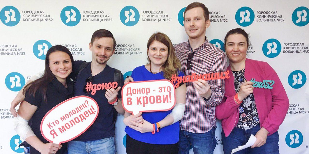 В больнице № 52 пройдет девятый донорский марафон «Искусство дарить надежду»
