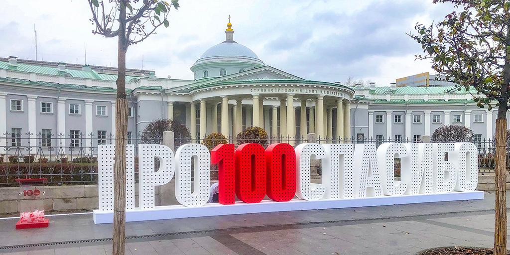 Необычный арт-объект установили рядом с НИИ имени Н. В. Склифосовского