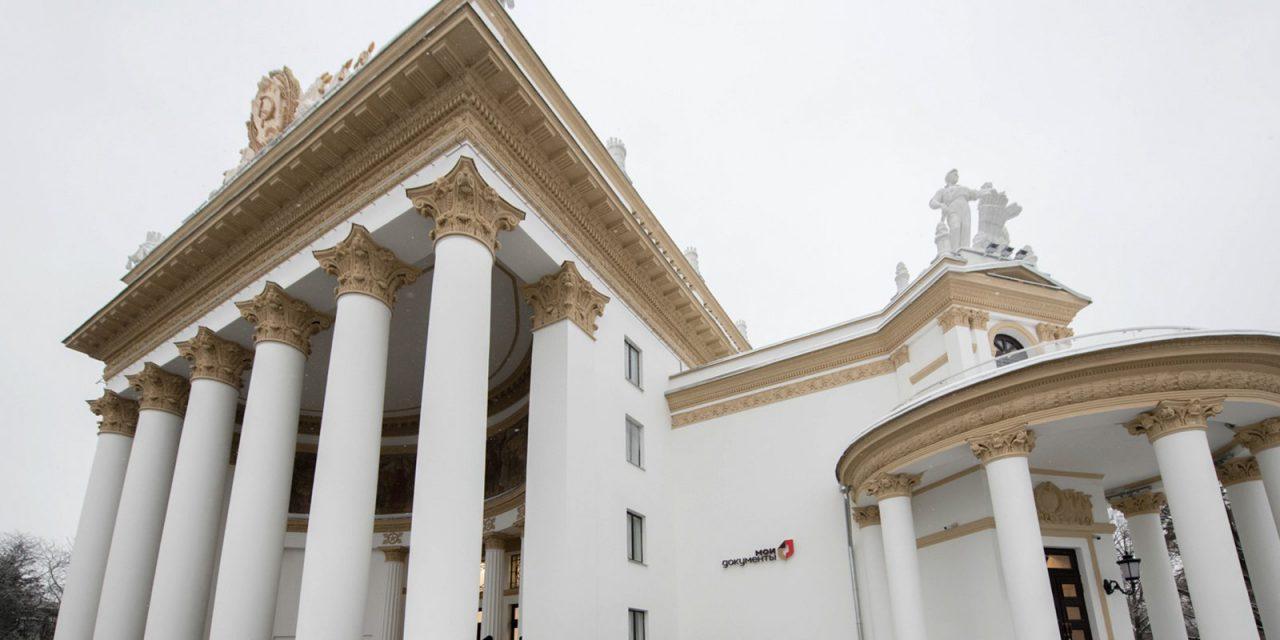 Дворец государственных услуг на ВДНХ отмечает первую годовщину
