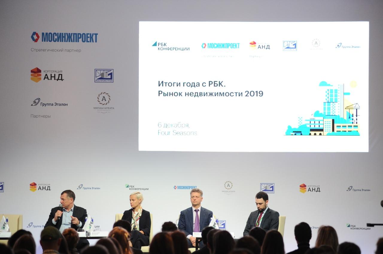 В Москве завершилась IV ежегодная конференция РБК по недвижимости