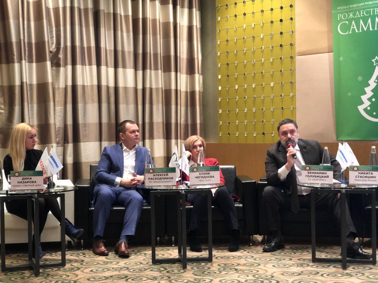 Рождественский саммит PROESTATE проходит в Москве