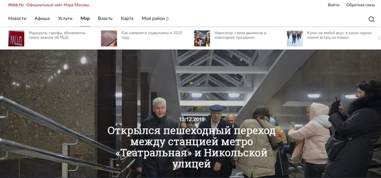 Сайт Правительства Москвы отметили престижной премией Рунета