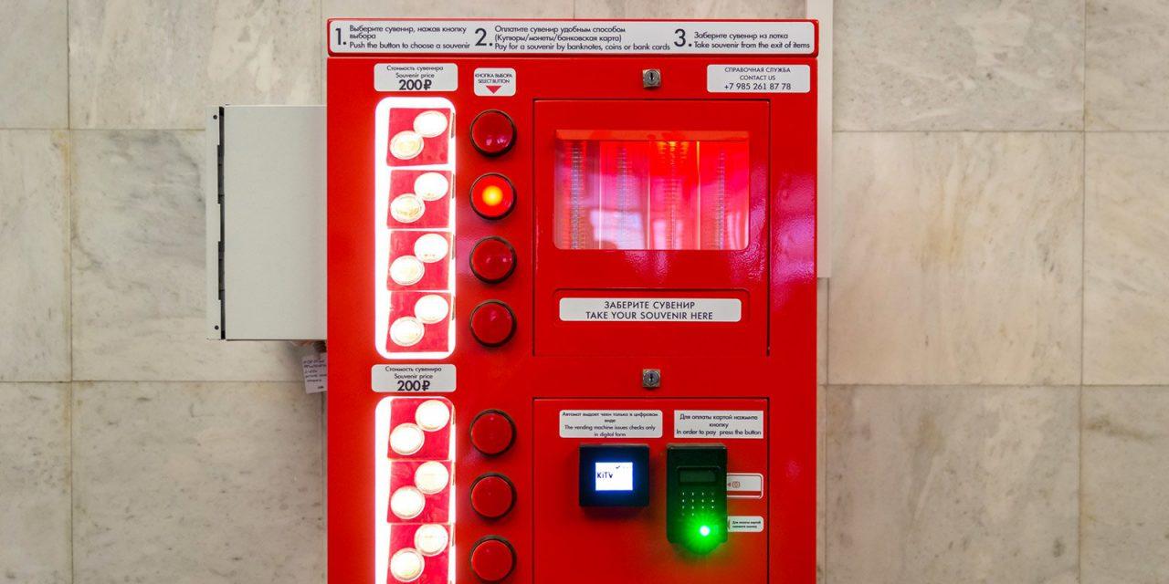 В метро установили автоматы по продаже сувенирных монет