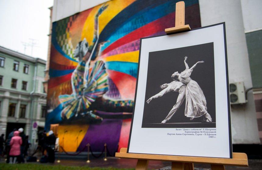 Граффити с изображением Майи Плисецкой удалять не будут