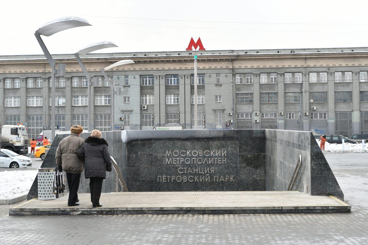 Подземный переход между станциями мосметро «Динамо» и «Петровский парк» откроют в 2021 году