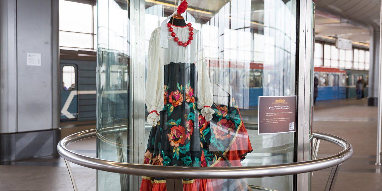 На станции метро «Воробьевы горы» открылась выставка к 85-летию Ансамбля песни и танца имени Семена Дунаевского