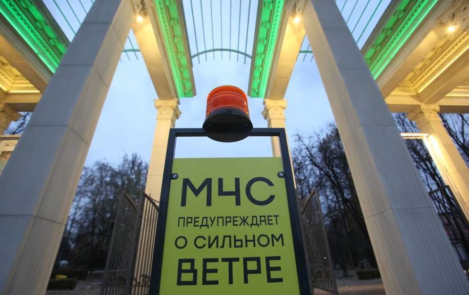 Штормовое предупреждение объявили в московском регионе