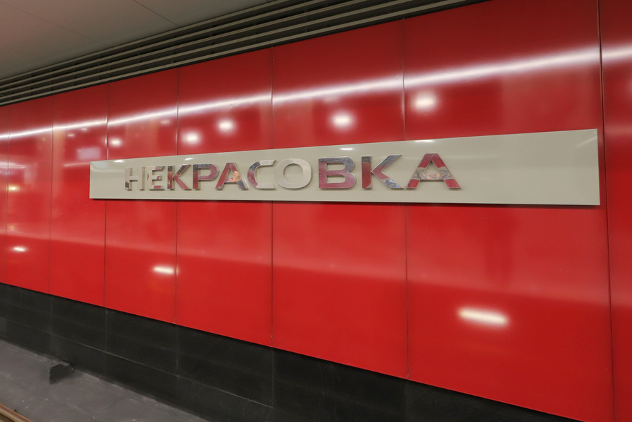 Некрасовскую линию метро закроют на несколько дней