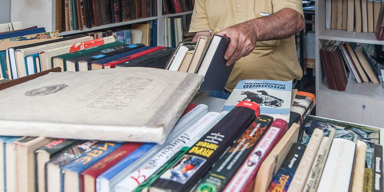 Посетители фестиваля «Букинист» приобрели более 24 тысяч книг и журналов