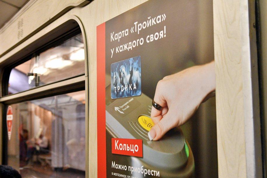 Почти 1,5 млн пассажиров в Москве привязали номер карты «Тройка» к своим цифровым пропускам