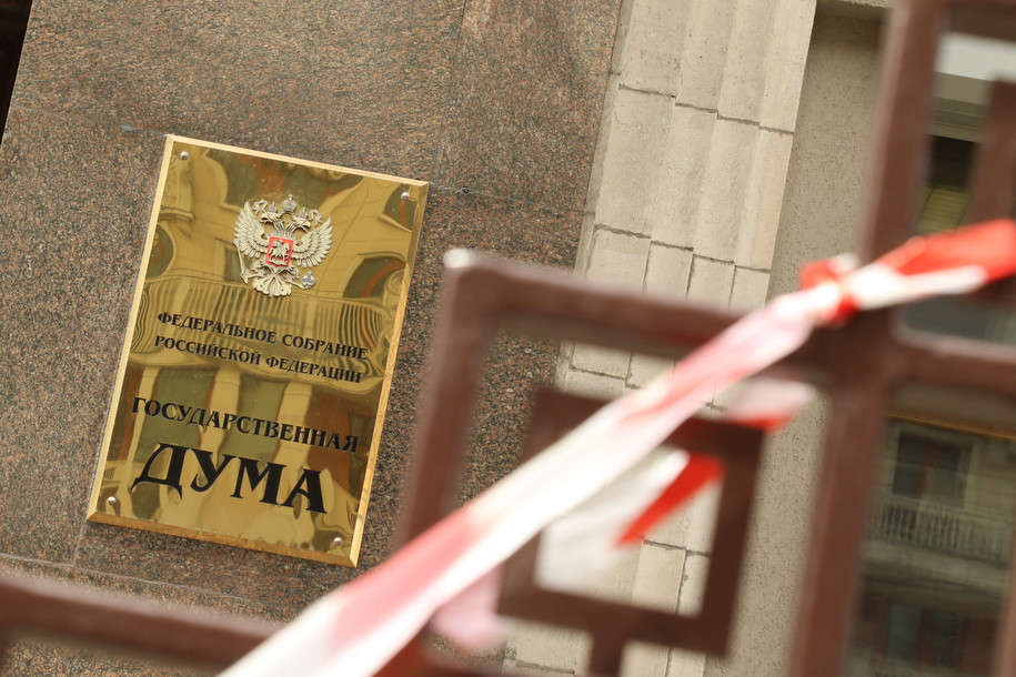 Госдума приняла закон о создании единого информресурса со сведениями о россиянах