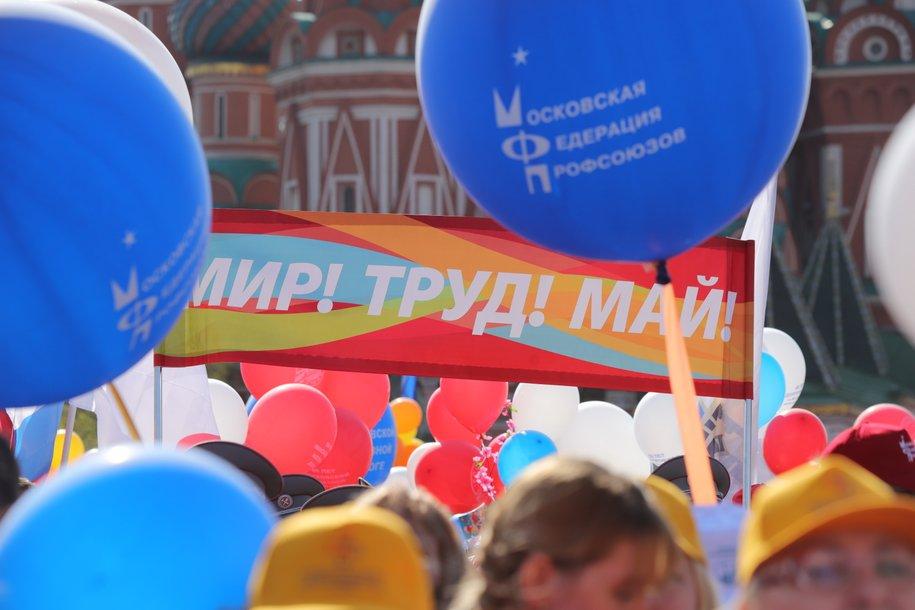 Сергей Собянин поздравил москвичей с Праздником весны и труда