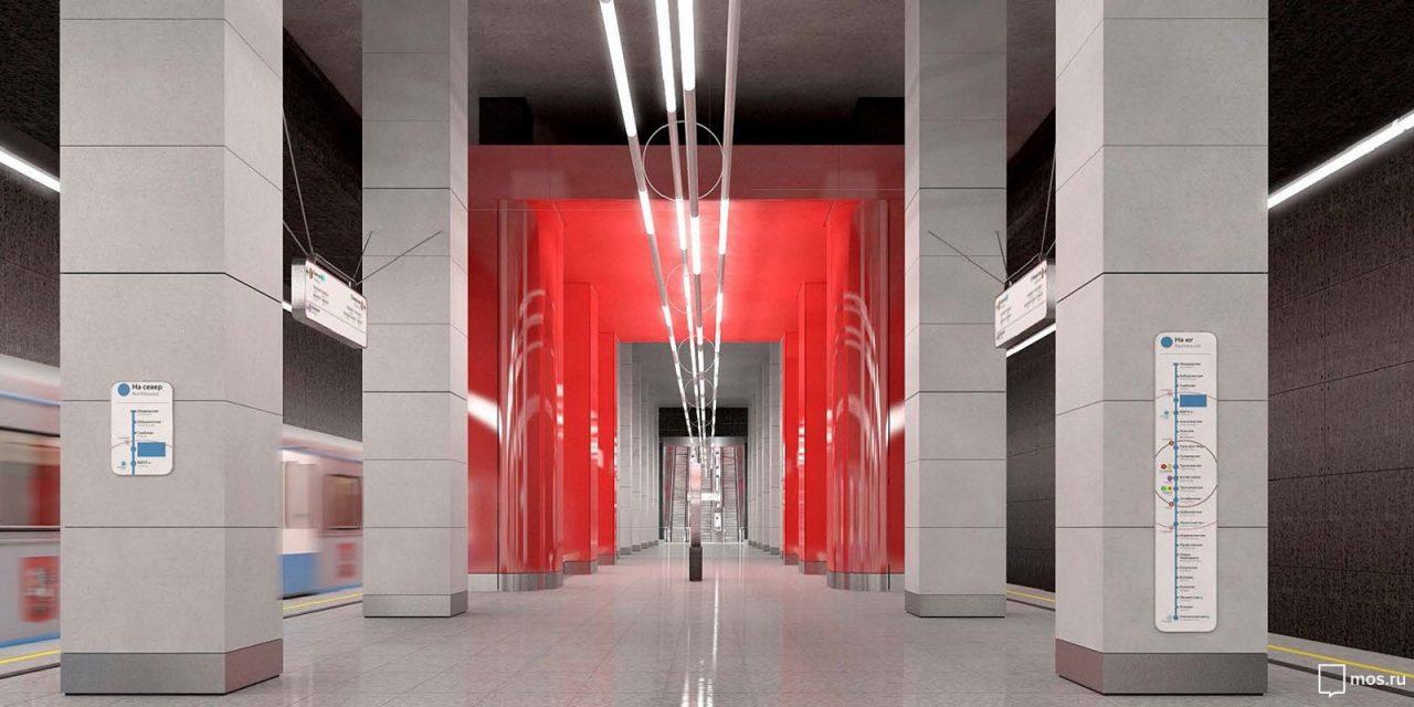 На станции «Карамышевская» БКЛ метро началась архитектурная отделка