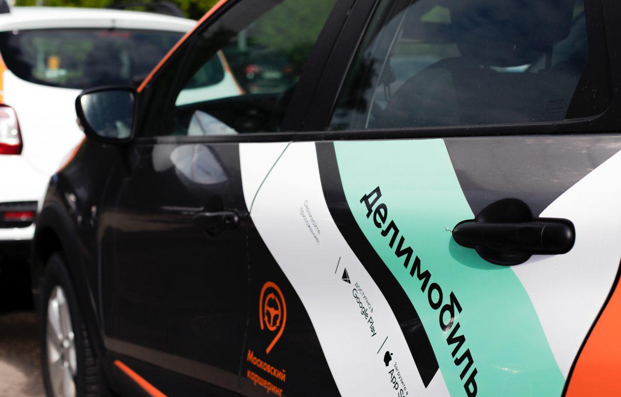 Около 1,5 тыс. автомобилей каршеринга взяли в аренду в Москве 25 мая