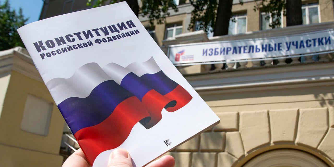 Поправки в Конституцию РФ вступают в силу 4 июля