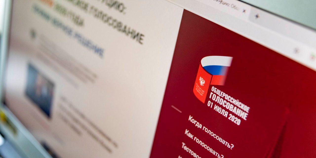 Электронное голосование по поправкам в Конституцию РФ стартовало в Москве