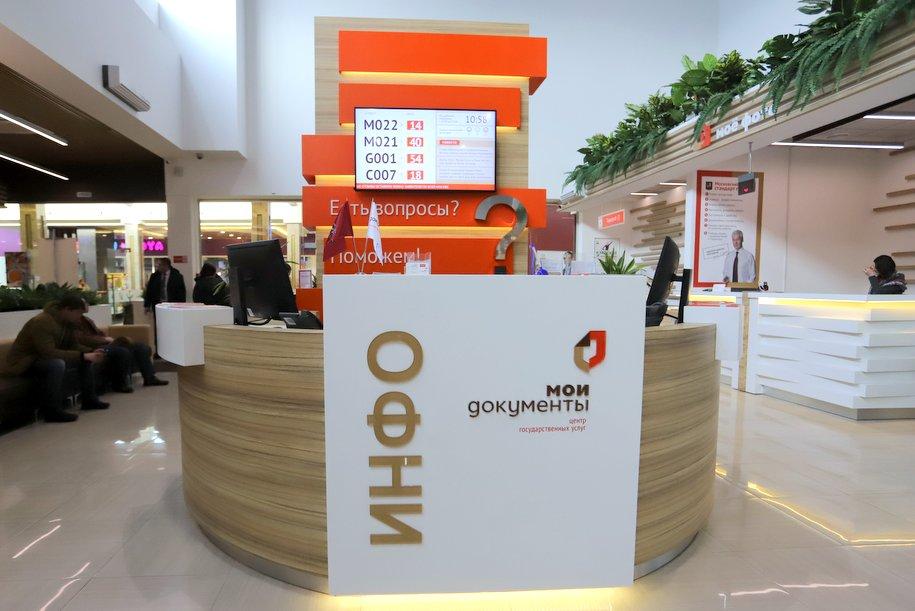 Почти 90 центров госуслуг «Мои документы» в Москве продолжают работать по предварительной записи