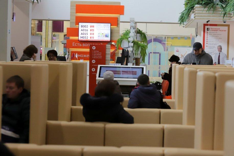 Еще девять центров госуслуг откроются для москвичей