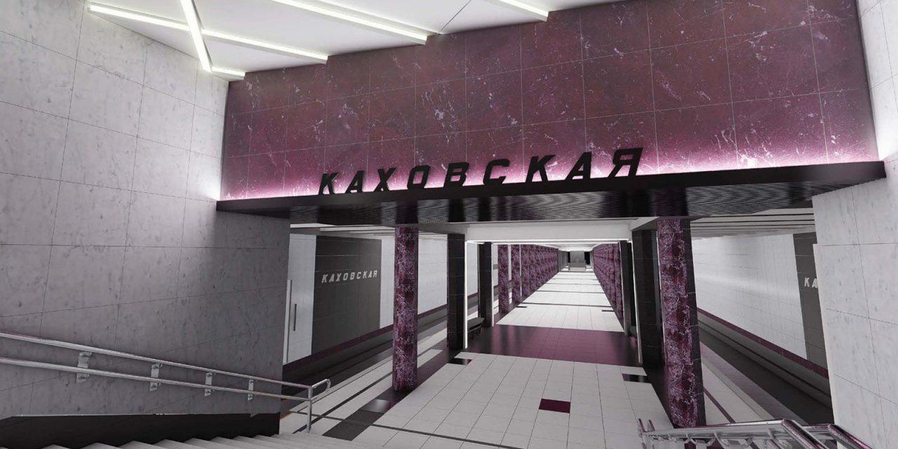 Станцию метро «Каховская» ждет комплексная реконструкция