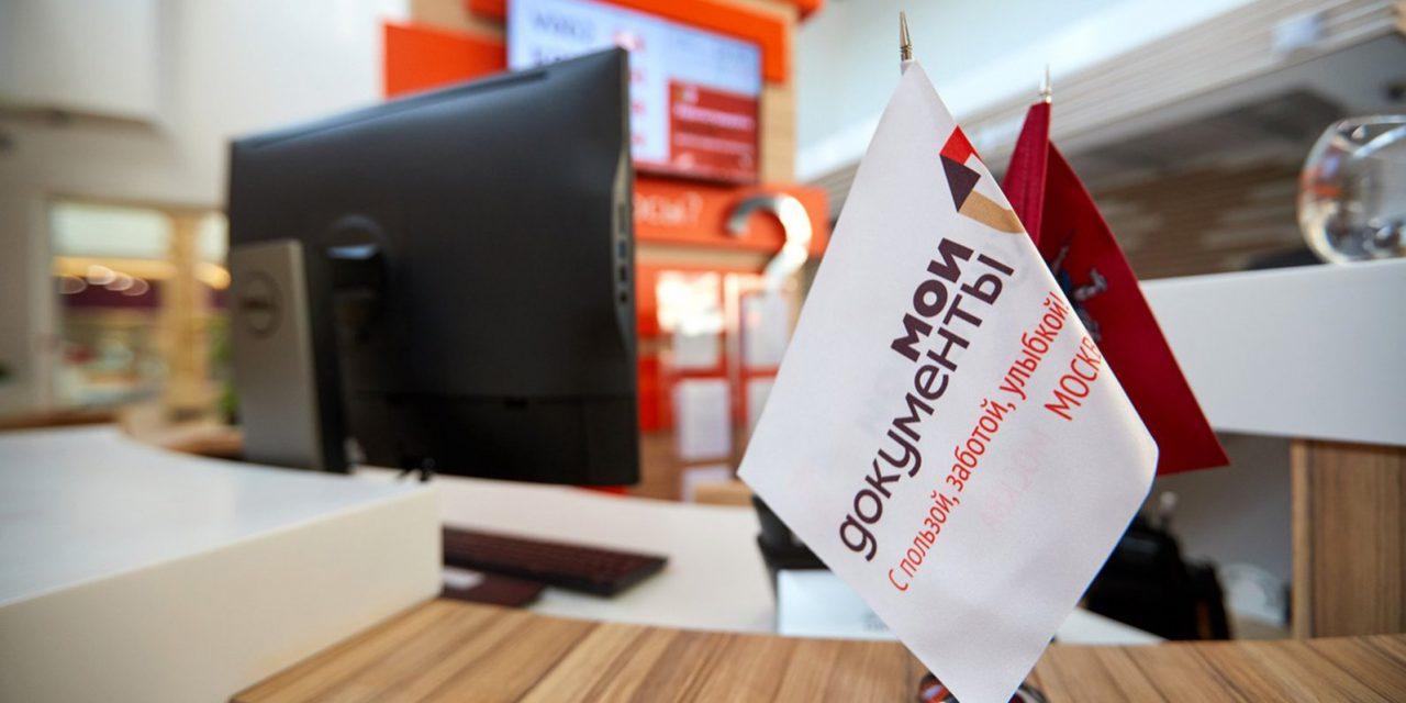 Флагманские офисы «Мои документы» возобновили прием предпринимателей