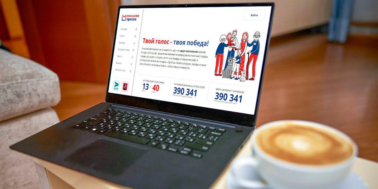 Явка на электронном голосовании в Москве превысила 70%