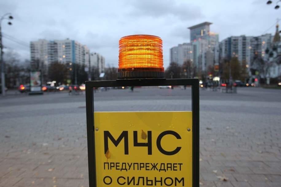 «Желтый» уровень опасности объявлен в столичном регионе на 10 и 11 сентября
