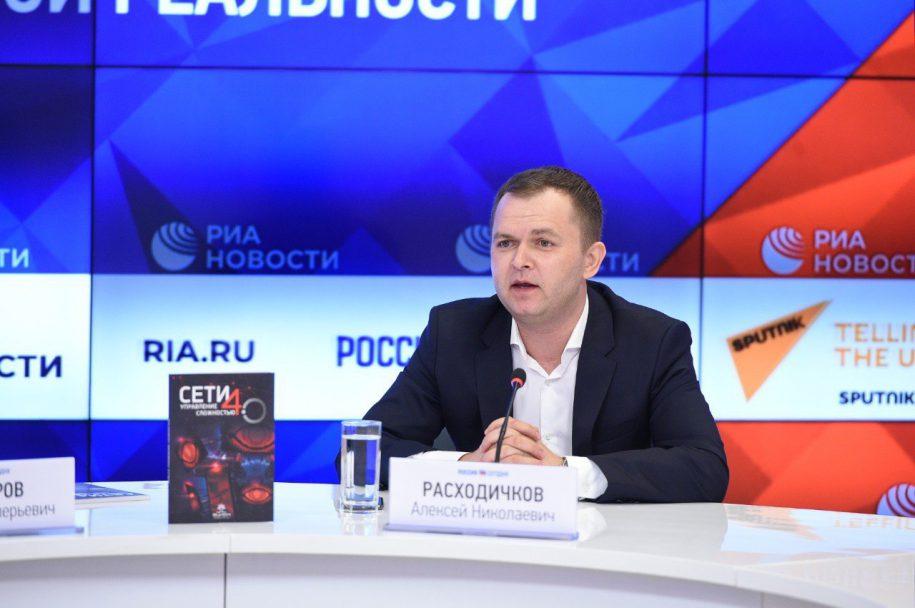 Алексей Николаевич Расходчиков
