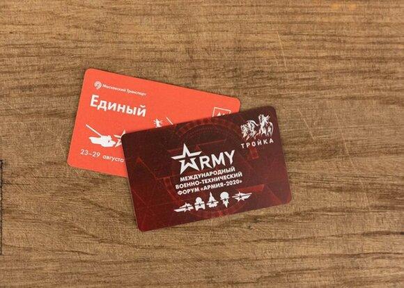 В продаже появились карты «Тройка» с оформлением в честь форума «Армия-2020»