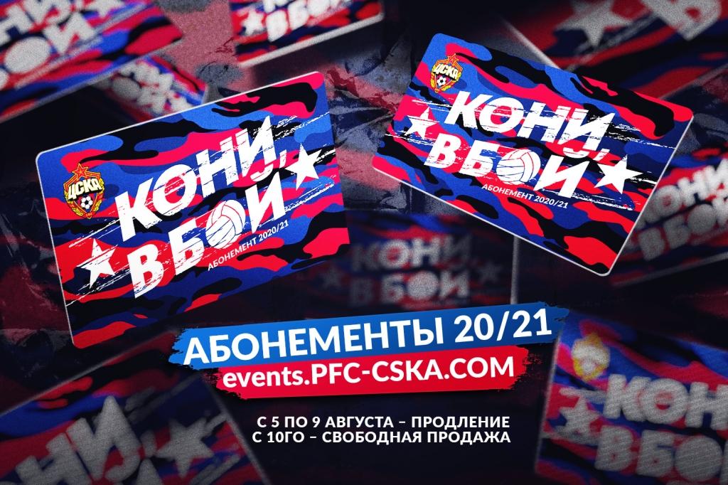 ПФК ЦСКА объявил абонементную программу на новый сезон